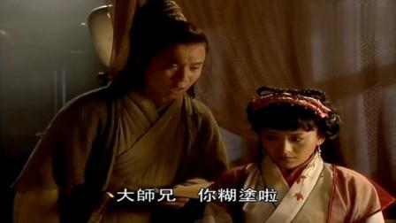 小师妹将师父的紫霞秘籍偷来给大师兄疗伤,令狐冲宁愿死也不学