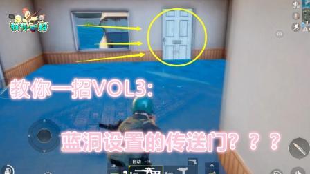 教你一招VOL3-光子在海岛地中设置最牛皮的隐身的场所