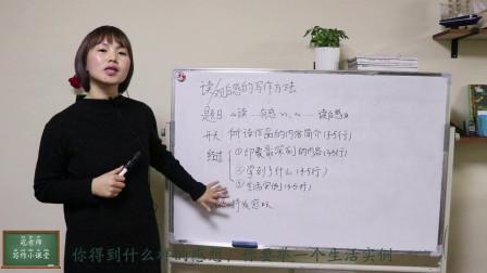 寇老师写作小课堂:读观后感怎么写,记住简单公式,写作原来那么简单