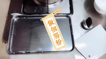 一个北方人的自制早餐菜谱上,终于有了肠粉的一席之地。