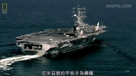 军事科技:美国海军 ' 尼米兹 · Nimitz ' 级核动力航空母舰