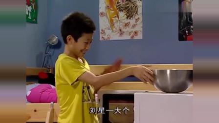 家有儿女:刘星用微波炉烤红薯,红薯没烤好反被炸一脸,这段笑哭我-