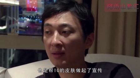 IG冠军皮肤上线!王思聪鬼才宣传文案引万人点赞!网友:你太秀!