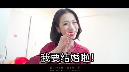 《廣式老吳&型爆老楊》| 留时婚礼电影作品
