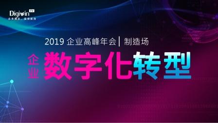 2019企业数字化转型高峰年会(制造场)-台中台北