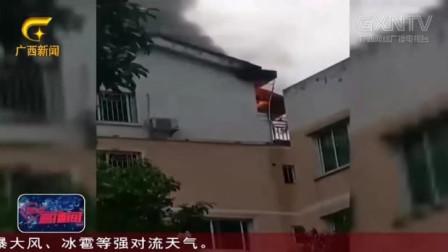 柳州:银城园小区楼中楼起火 小孩玩火柴惹的祸?