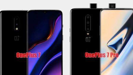 一加手机7消息:刘作虎称最佳屏幕流程度超iPhone XR