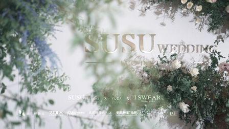 SUSU时尚新娘婚纱秀沙龙 - 主场走秀篇|无限数字电影