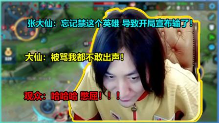 张大仙:漏禁这个英雄导致我们开局就宣布输了!我都不敢出声…