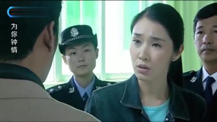 为你钟情:女被人带到警局,领导让她见一个人,一听到名字说啥都不去了