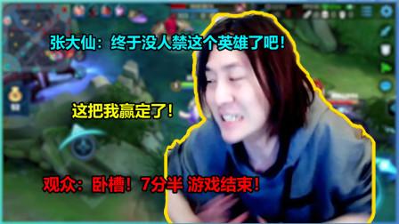 张大仙:终于没人禁这个英雄了吧 这把我赢定了!