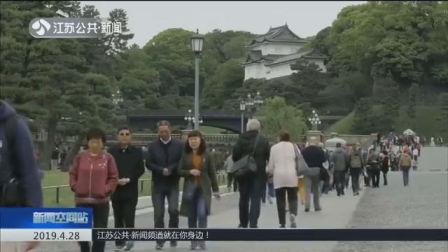 平成年代最后的假期!日本开始首个十连休,旅行人流量突发激增