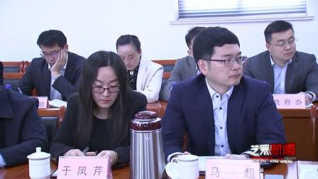 【视频】芝罘区召开区委扩大会议