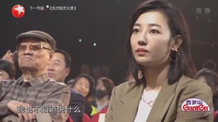 陈道明首次颁奖礼,突然被主持人叫上台,他下意识反应让白百何笑喷