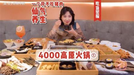 """成都探店·4000米高原""""仙气""""藏火锅1"""