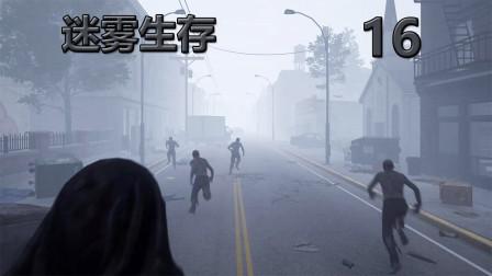 老司机hot《迷雾生存》#16 末日也要逮虾户!邪恶实验室被发现
