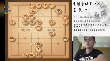 4月28日象棋特级大师王天一直播