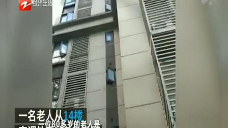 成都 八旬老太从15楼外墙攀爬到5楼 原因让人心酸