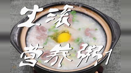 广东粥的做法大全 生滚粥的做法大全 各种生滚粥的详细做法