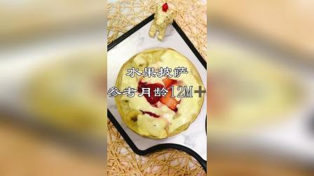 平底锅也可以做披萨吖, 水果甜甜的芬香更是挑起宝贝食欲哟