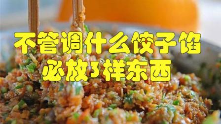 不管调什么饺子馅,必放3样东西,做出来的饺子又香又好吃