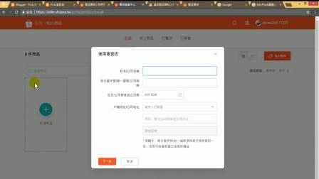网页制作商品上架操作流程一起一些具体的使用方法