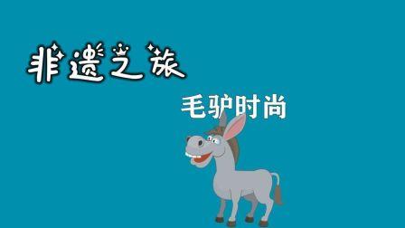 啦啦啦……我有一头小毛驴,我从来都不骑~东阿阿胶国家黑毛驴繁育中心集合啦