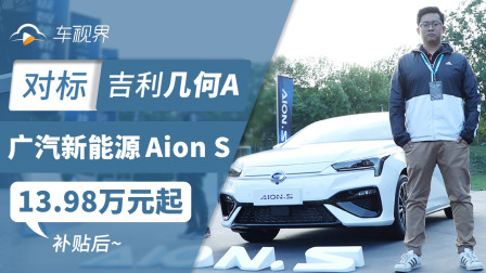 抢先体验广汽新能源Aion S,轴距长达2750mm,补贴后13.98万元起