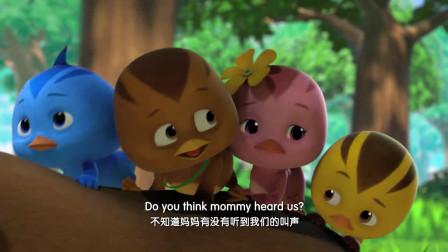 萌鸡小队中英文版动画片第11集 快停下小野猪-英语1080P(限免)