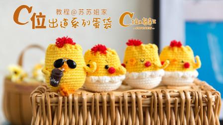 【A699】苏苏姐家_钩针C位出道系列蛋袋_C位鸡款教程-1