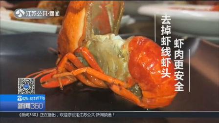 """南京人对龙虾有多爱?一年吃上万吨,""""网红""""小龙虾能否放心吃?"""