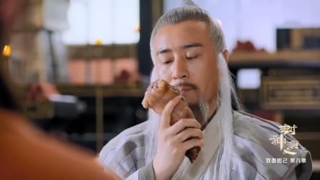 姜子牙进宫吃美食,拿起猪蹄又闻又看,教徒弟要吃出风度和威严!