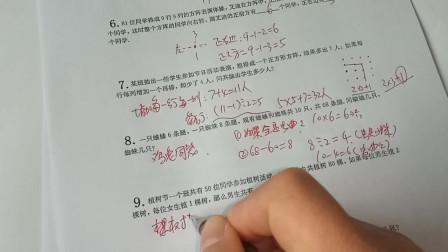 小学二年级数学思维训练第八讲:应用题-第2部分