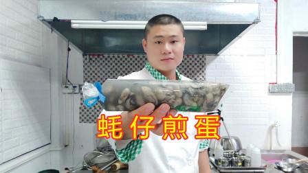 """粤菜大厨分享""""海蛎煎蛋""""的传统做法,不粘锅,有很多小窍门!"""