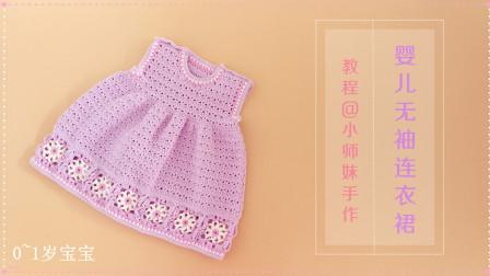 手工钩针编织婴儿毛线小香风公主裙钩织方法教程超漂亮的钩法