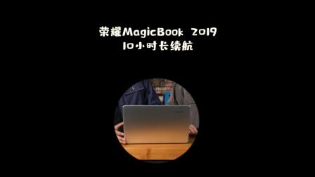 好看又能打!荣耀MagicBook2019开启轻薄高性能时代