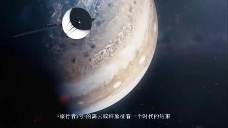 旅行者2号传来太阳系最新消息,太阳系的边缘或许远不是我们想想的那样