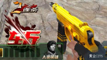 《叼沛解说生死狙击》变异游击狙 最嚣张的刀僵尸玩家上线