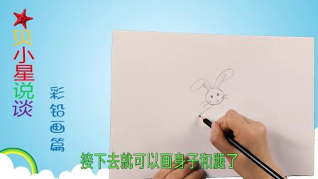贝小星说谈:简笔画的基础教学,想尝试的小朋友,可以跟我学怎么画一只小白兔