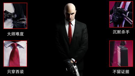 《杀手2(Hitman2)》第一季 重制版 内脏逆位 大师难度 狙击手刺客