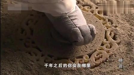 神话:玉漱误入秦皇天宫,无意碰到机关,导致自己被关2000年