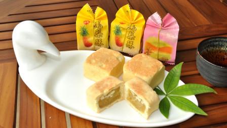 毛球小厨房:蛋糕店的台湾凤梨酥在家就能做哦