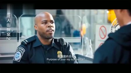 小伙第一次去美国过安检结巴了,警察急的直接飙东北话:来干哈