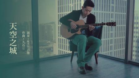 《天空之城》指弹吉他柔情版|王坚吉他教学|独奏教程带讲解|音悦麦田|吉他之路
