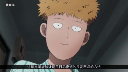 一拳超人:埼玉老师有机会再次拥有头发?这会产生怎样的影响?