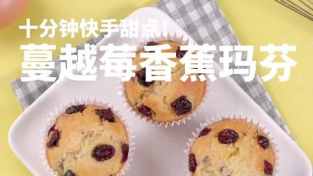 十分钟快手甜点!蔓越莓香蕉玛芬
