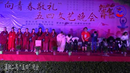"""灌阳二高2019""""五四""""晚会-1"""