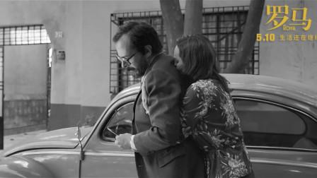 电影《罗马》曝光定档预告  展现女性温柔而坚定的力量