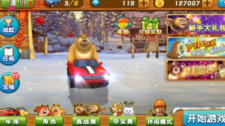 熊出没15-小熊熊换上了复古式跑车