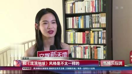 《流浪地球》唯一女战士!屈菁菁能抗能打 SMG新娱乐在线 20190429 高清版